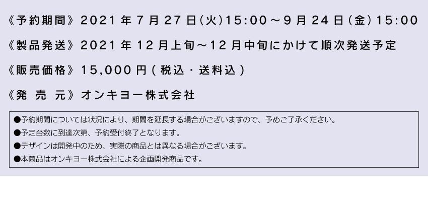 予約期間:2021年7月27日(火)15:00~9月24日(金)15:00まで 製品発送:2021年12月上旬~12月中旬にかけて順次発送 販売価格:15,000円(税込・送料込)