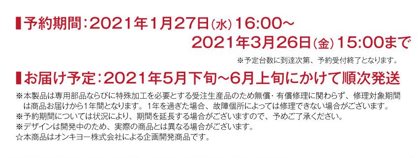 予約期間:2021年1月27日(水)16:00~2021年3月26日(金)15:00まで 製品発送:2021年5月下旬~6月上旬にかけて順次発送