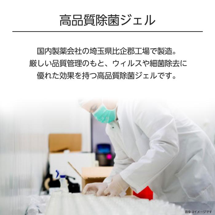 高品質除菌ジェル