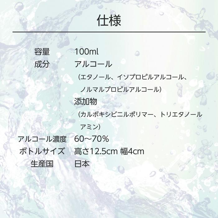 仕様 容量30ml 日本生