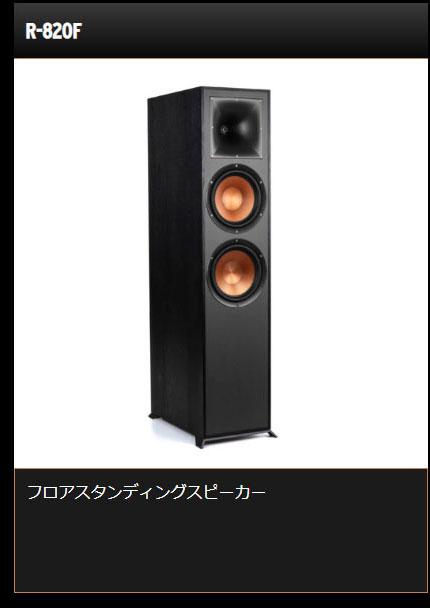 r820f