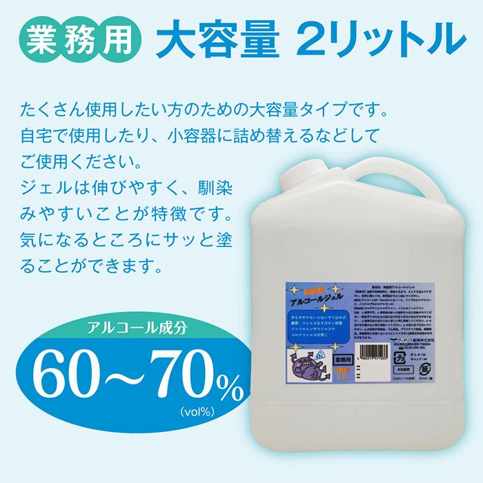除菌用アルコールジェル 携帯に便利