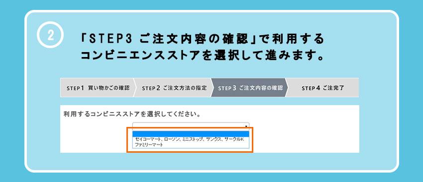STEO3ご注文内容の確認で利用するコンビニ\スストアを選択して進みます。