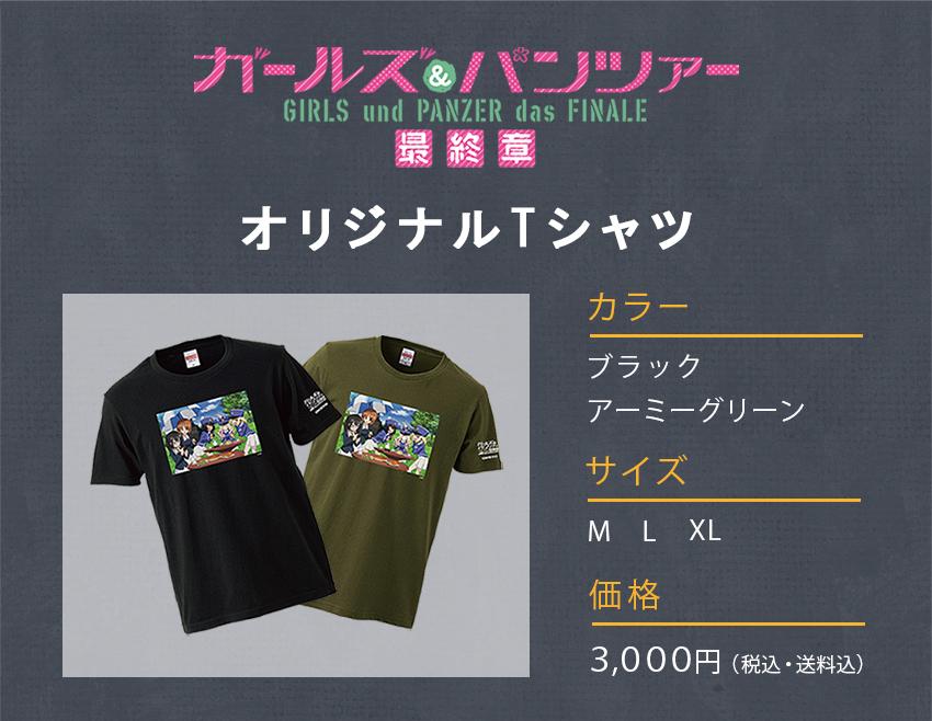 ガールズ&パンツァーオリジナルTシャツ 価格3000円 サイズMLXL カラー ブラック アーミーグリーン