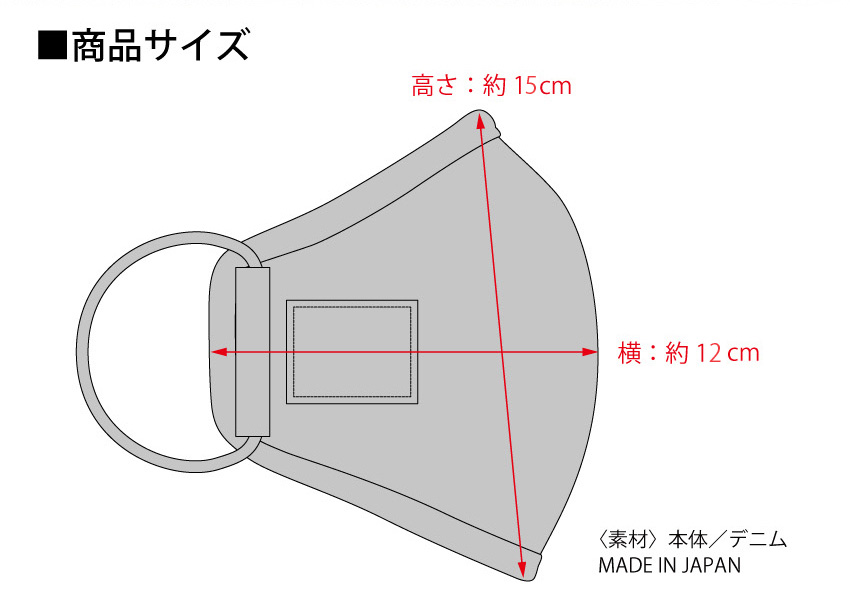 商品サイズ 高さ14㎝ 横 約11.5㎝ 素材:デニム MADE IN JAPAN