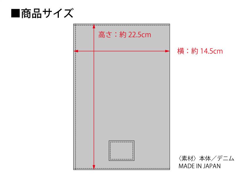 商品サイズ 高さ22.5㎝ 横 約14.5㎝ 素材:デニム MADE IN JAPAN