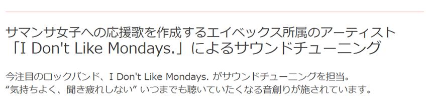 「I Don't Like Mondays」によるサウンドチューニング