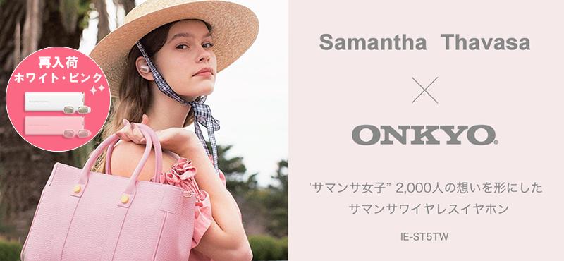 ONKYO IE-CH9T Samantha Thavasa コラボモデル