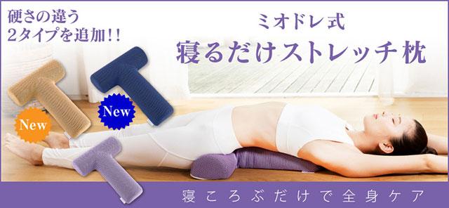 ミオドレ式ストレッチ枕